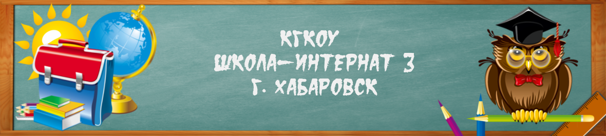 КГКОУ Школа-интернат № 3
